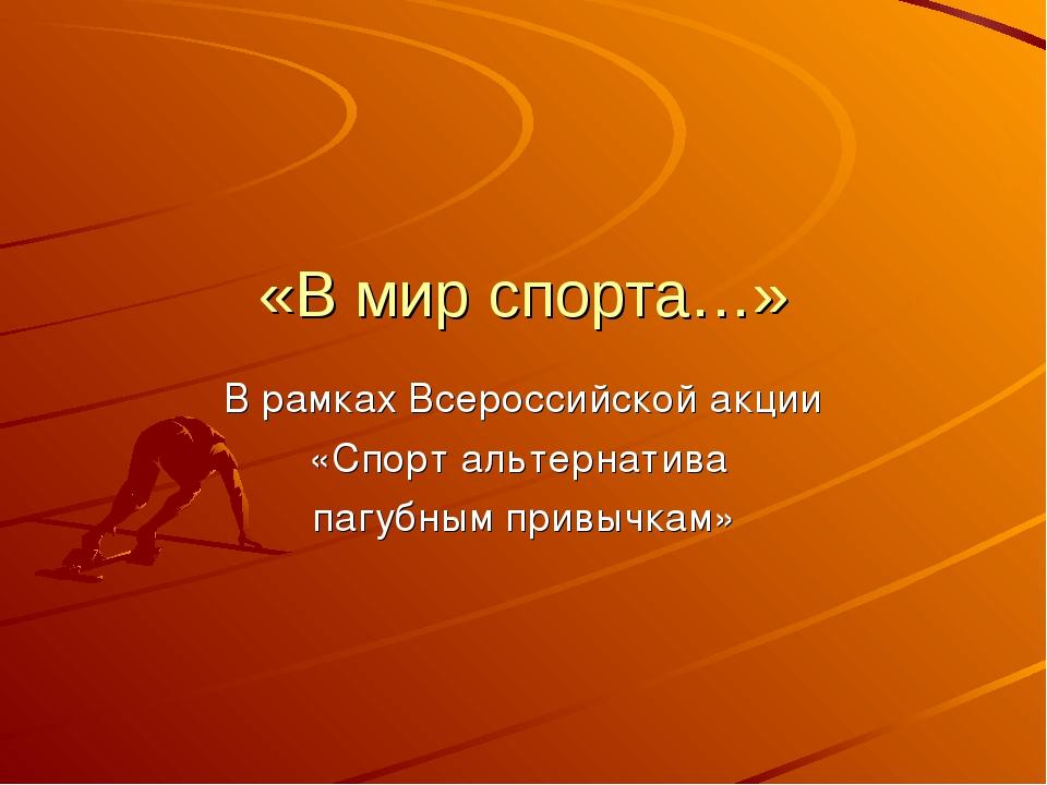 «В мир спорта…» В рамках Всероссийской акции «Спорт альтернатива пагубным при...