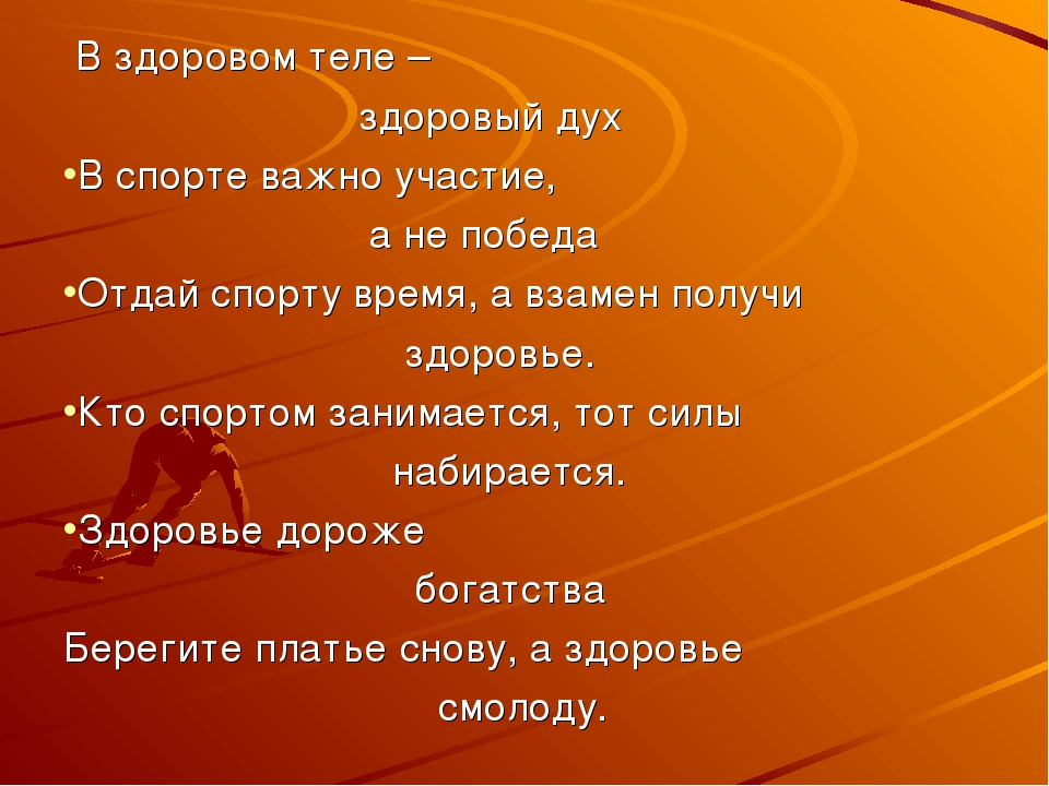 В здоровом теле – здоровый дух В спорте важно участие, а не победа Отдай спо...