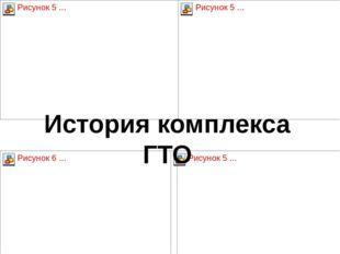 История комплекса ГТО