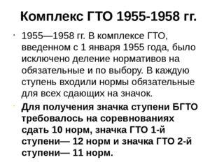 Комплекс ГТО 1955-1958 гг. 1955—1958 гг. В комплексе ГТО, введенном с 1 январ