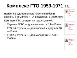 Комплекс ГТО 1959-1971 гг.. Наиболее существенные изменения были внесены в ко