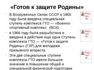 «Готов к защите Родины» В Вооруженных Силах СССР в 1965 году была введена спе