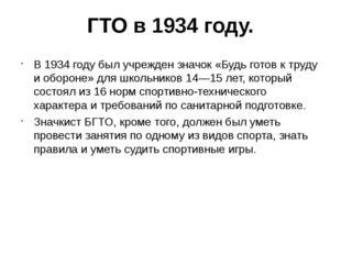 ГТО в 1934 году. В 1934 году был учрежден значок «Будь готов к труду и оборон