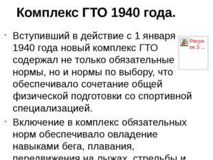 Комплекс ГТО 1940 года. Вступивший в действие с 1 января 1940 года новый комп