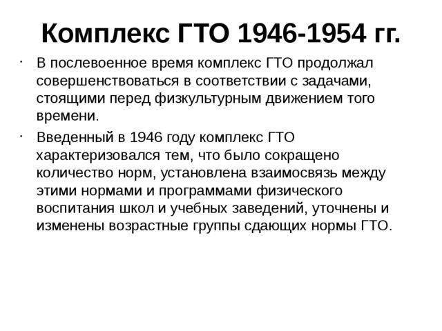 Комплекс ГТО 1946-1954 гг. В послевоенное время комплекс ГТО продолжал соверш...