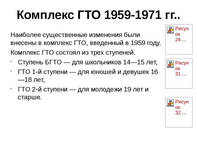 Комплекс ГТО 1959-1971 гг.. Наиболее существенные изменения были внесены в ко...