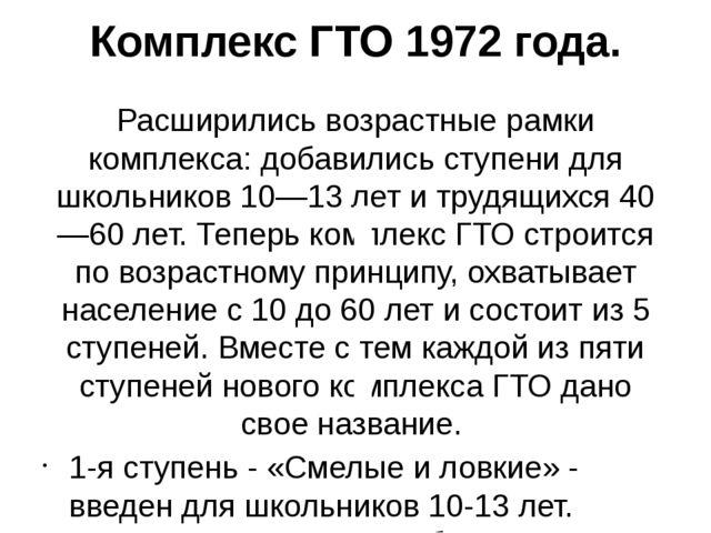 Комплекс ГТО 1972 года. Расширились возрастные рамки комплекса: добавились ст...
