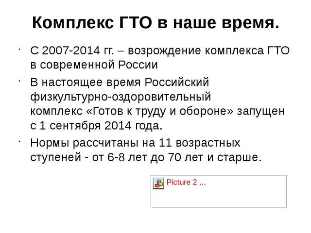 Комплекс ГТО в наше время. С 2007-2014 гг. – возрождение комплекса ГТО в совр...