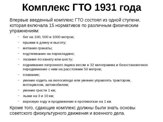 Комплекс ГТО 1931 года Впервые введенный комплекс ГТО состоял из одной ступен...