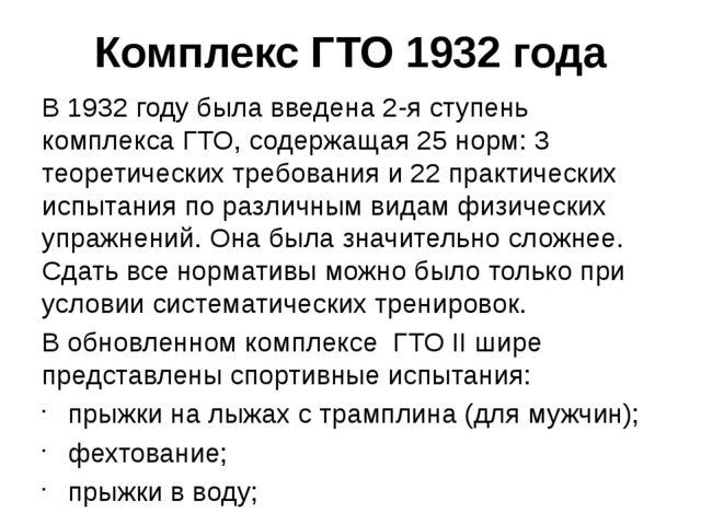Комплекс ГТО 1932 года В 1932 году была введена 2-я ступень комплекса ГТО, со...