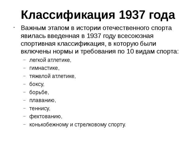 Классификация 1937 года Важным этапом в истории отечественного спорта явилась...