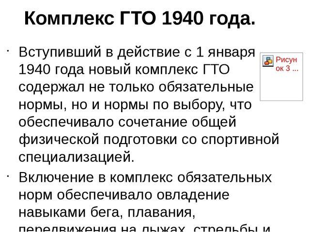 Комплекс ГТО 1940 года. Вступивший в действие с 1 января 1940 года новый комп...