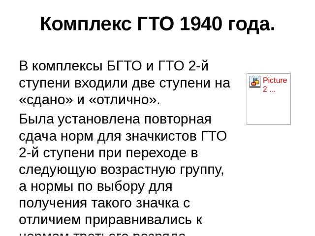 Комплекс ГТО 1940 года. В комплексы БГТО и ГТО 2-й ступени входили две ступен...