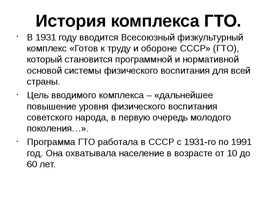 История комплекса ГТО. В 1931 году вводится Всесоюзный физкультурный комплекс...