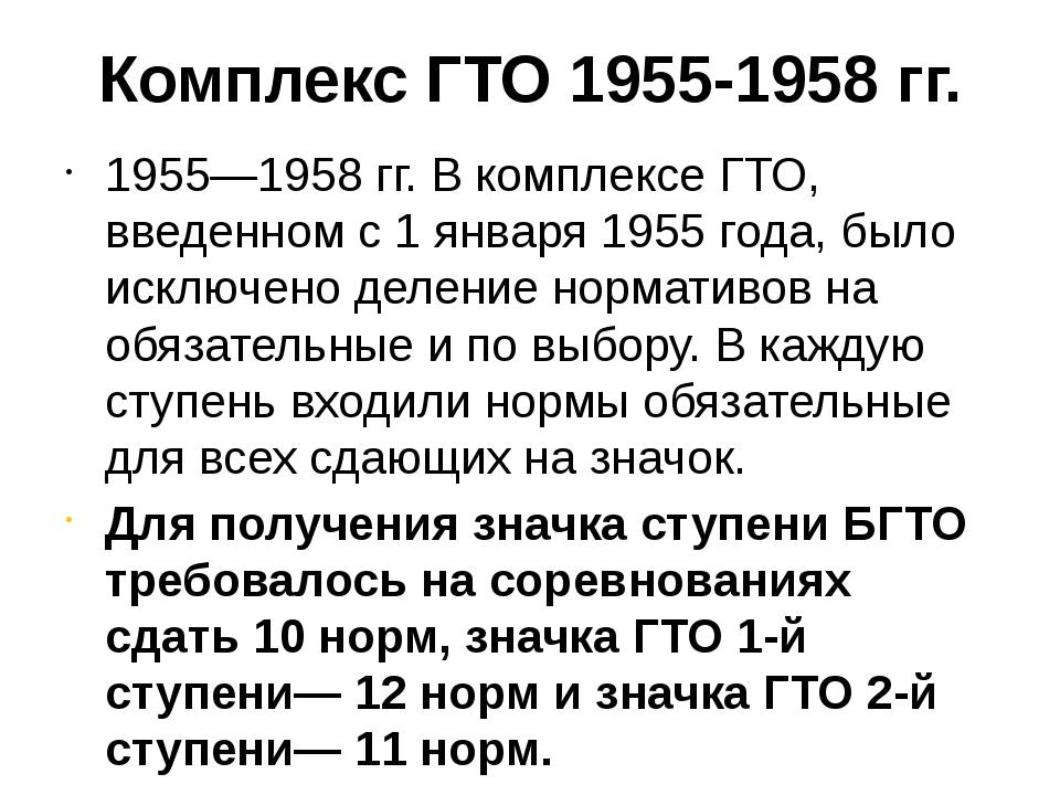 Комплекс ГТО 1955-1958 гг. 1955—1958 гг. В комплексе ГТО, введенном с 1 январ...
