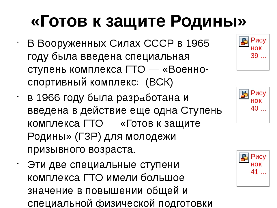 «Готов к защите Родины» В Вооруженных Силах СССР в 1965 году была введена спе...