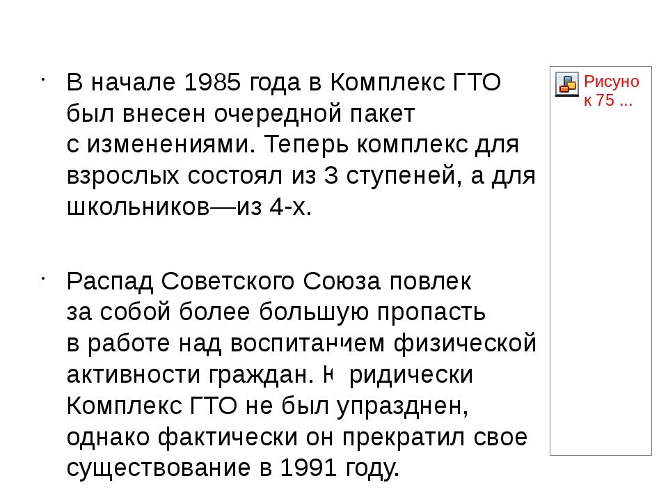 Вначале 1985 года вКомплекс ГТО был внесен очередной пакет сизменениями. Т...