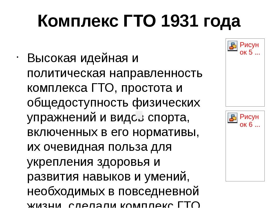 Комплекс ГТО 1931 года Высокая идейная и политическая направленность комплекс...