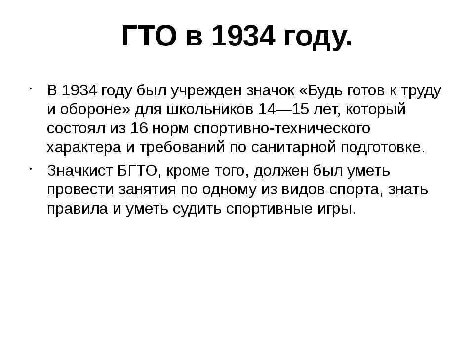ГТО в 1934 году. В 1934 году был учрежден значок «Будь готов к труду и оборон...