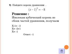 7) Найдите корень уравнения