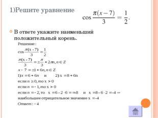 13)Найдите корень уравнения: