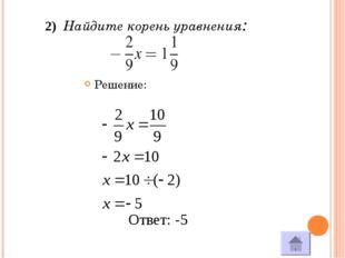 Аннотация: Математический тренажер содержит темы: Решение линейных, квадратны