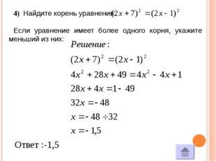 5) Решите уравнение: Ответ:-6