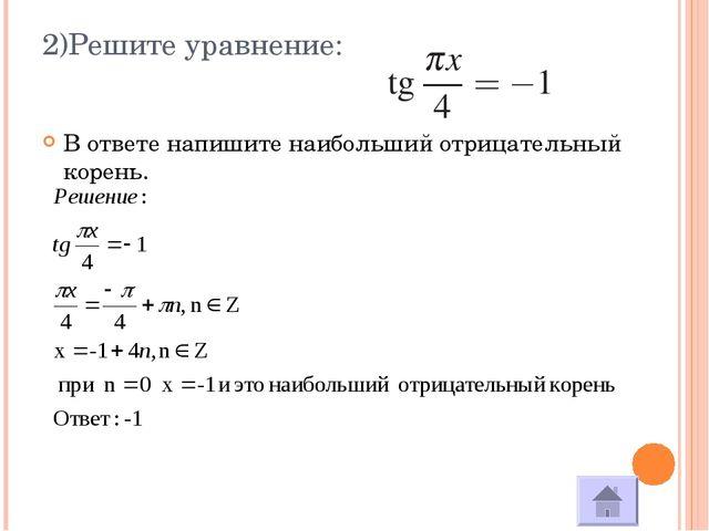 7)Найдите корень уравнения log3(12−x)=3log34.