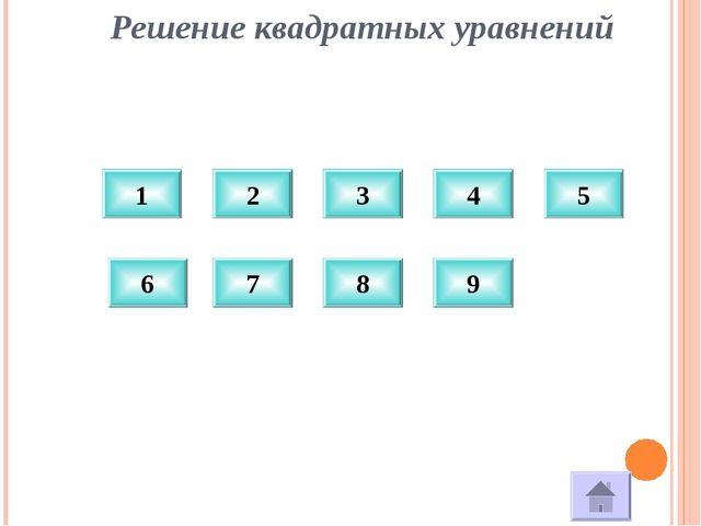 1) Решите уравнение: