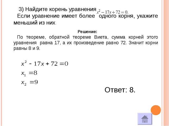 4) Найдите корень уравнения: Если уравнение имеет более одного корня, укажит...