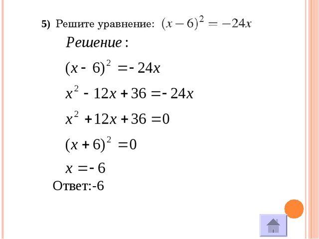 6) Найдите корень уравнения: Решение. Ответ: 1.