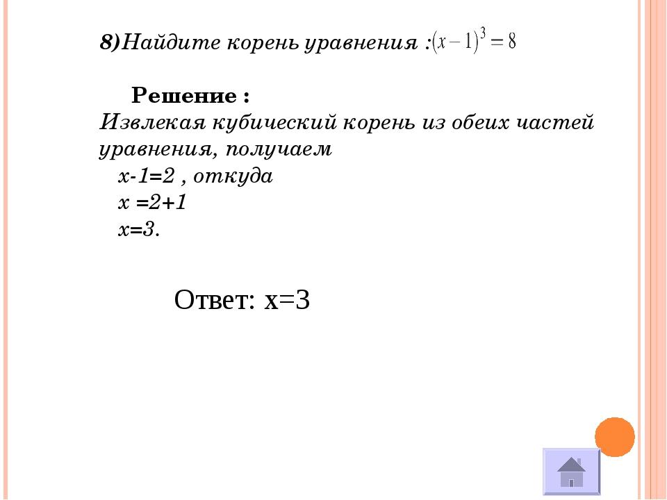 6) Найдите корень уравнения: