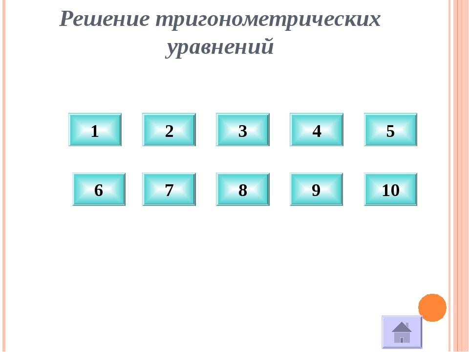 12)Найдите корень уравнения: