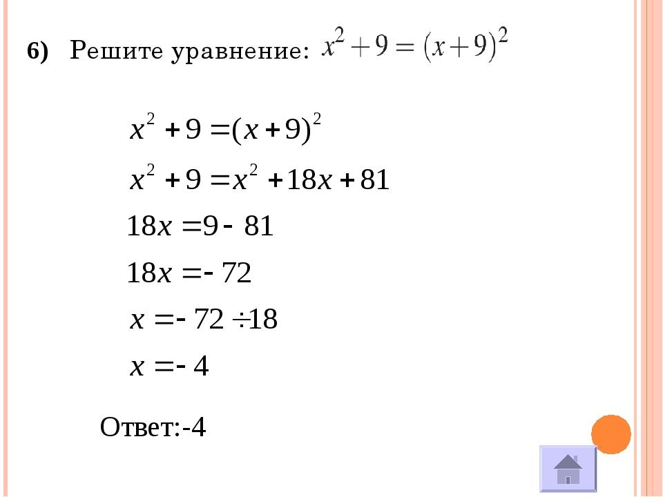 7) Найдите корень уравнения: Ответ: 0,3 Решение: Последовательно получаем: