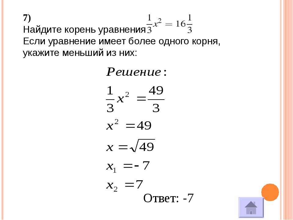 5)Найдите корень уравнения :