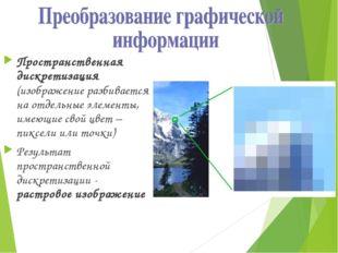 Пространственная дискретизация (изображение разбивается на отдельные элементы
