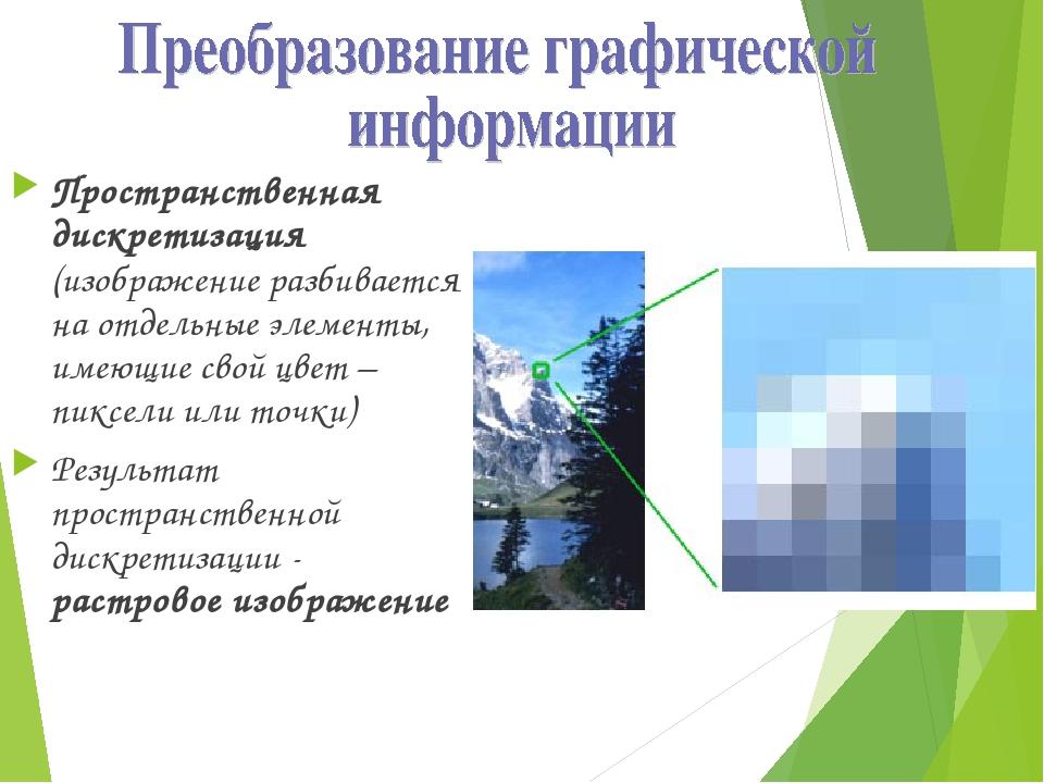 Пространственная дискретизация (изображение разбивается на отдельные элементы...