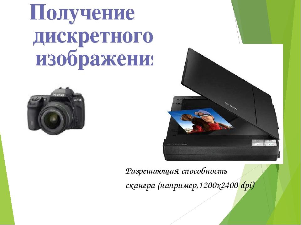 Разрешающая способность сканера (например,1200х2400 dpi)