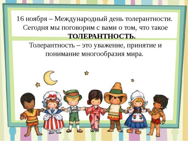 16 ноября – Международный день толерантности. Сегодня мы поговорим с вами о т...