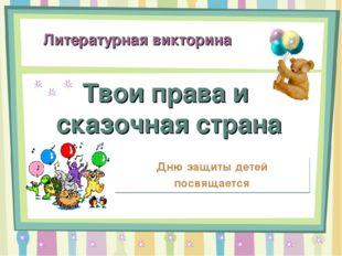Твои права и сказочная страна Литературная викторина Дню защиты детей посвяща