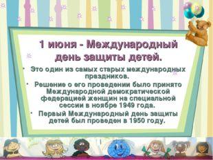 1 июня - Международный день защиты детей. Это один из самых старых международ