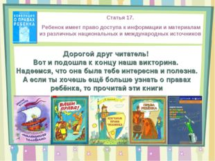 Статья 17. Ребенок имеет право доступа к информации и материалам из различных