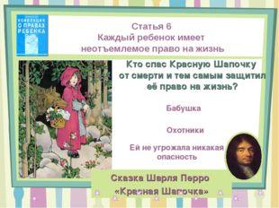 Сказка Шарля Перро «Красная Шапочка» Бабушка Охотники Ей не угрожала никакая