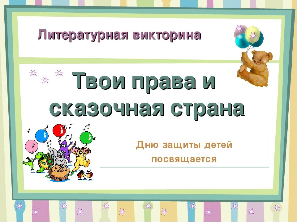 Твои права и сказочная страна Литературная викторина Дню защиты детей посвяща...