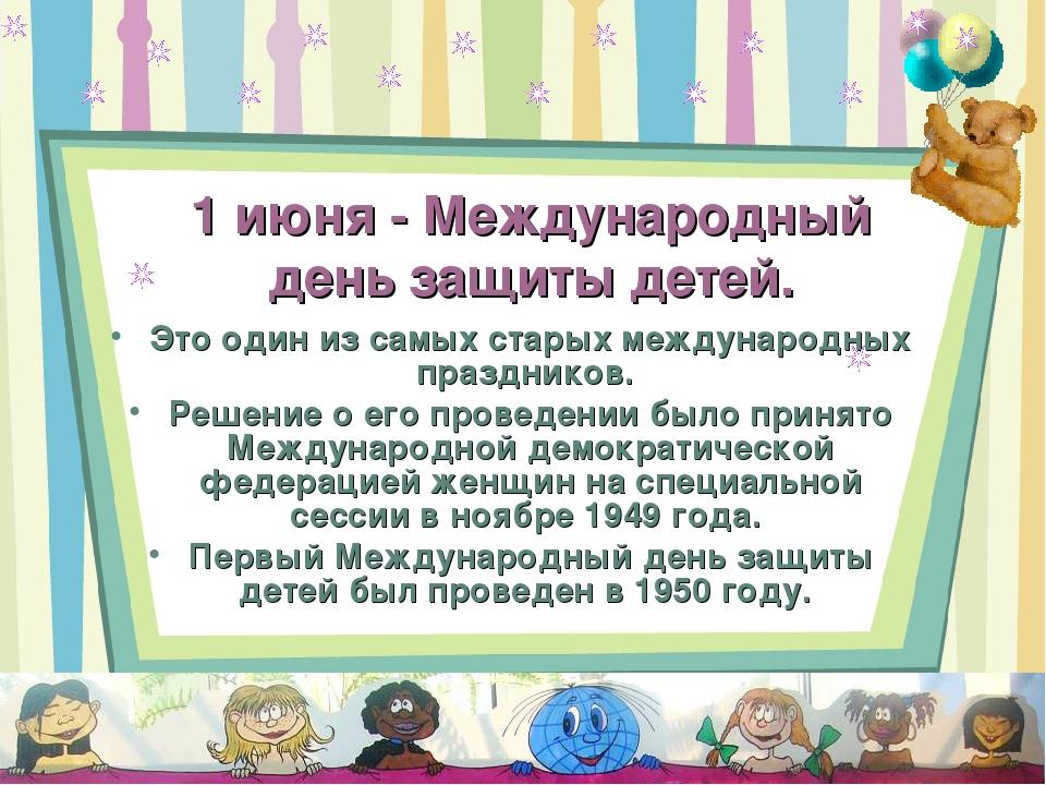 1 июня - Международный день защиты детей. Это один из самых старых международ...