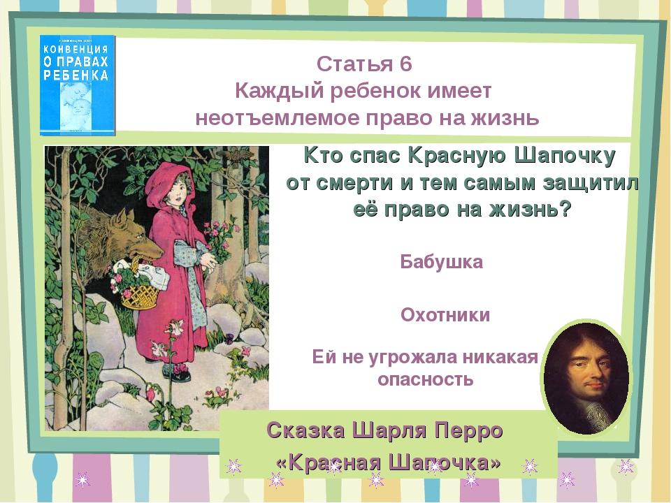 Сказка Шарля Перро «Красная Шапочка» Бабушка Охотники Ей не угрожала никакая...