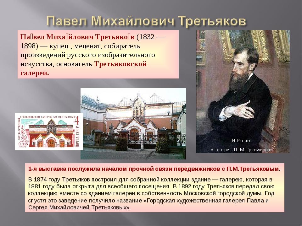 Па́вел Миха́йлович Третьяко́в (1832 —1898) — купец , меценат, собиратель прои...
