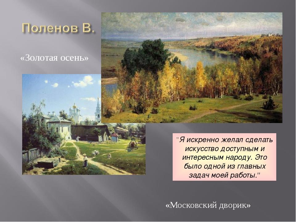 """«Московский дворик» """"Я искренно желал сделать искусство доступным и интересны..."""