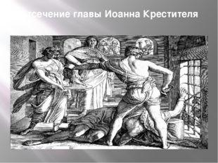 Отсечение главы Иоанна Крестителя