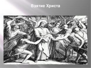 Взятие Христа